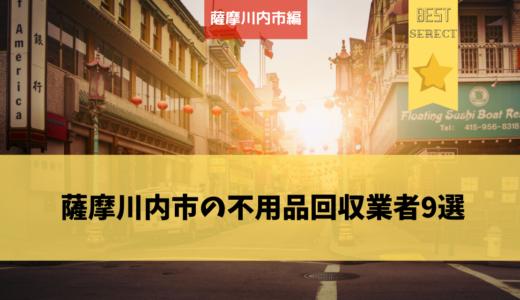 鹿児島県薩摩川内市のおすすめ不用品回収業者9選を紹介!不用品回収業者の詳しい情報や口コミも!