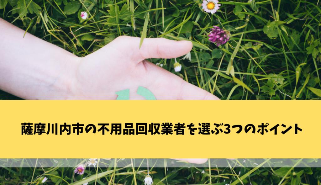 薩摩川内市の不用品回収業者を選ぶ3つのポイント