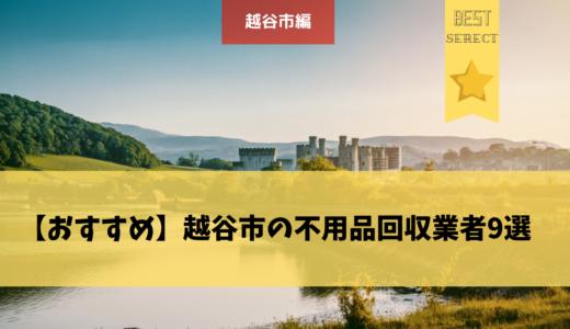 越谷市のおすすめの不用品回収業者9選|口コミで顧客の満足度が高った業者をご紹介!