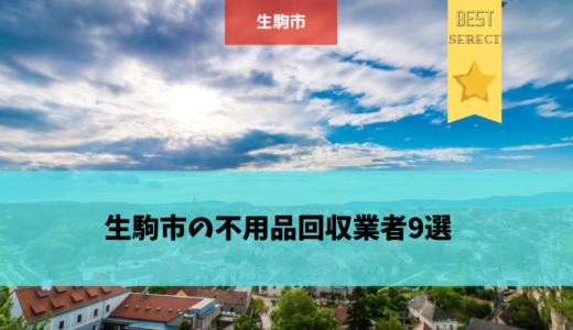 生駒市のおすすめ不用品回収9選を紹介!業者を選ぶ時のおすすめポイントも!