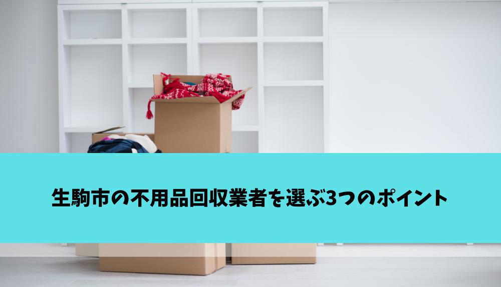生駒市の不用品回収業者を選ぶ3つのポイント