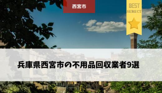 兵庫県西宮市のおすすめ不用品回収9選を紹介!業者を選ぶ時のおすすめポイントも!