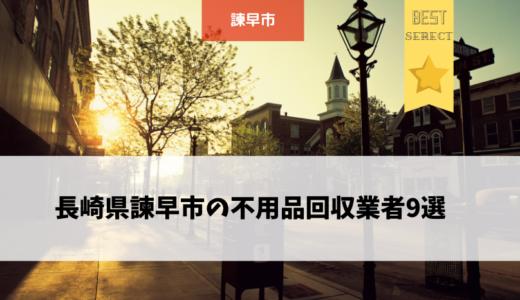 長崎県諫早市の不用品回収業者9選!おすすめ業者の評判や口コミもご紹介!