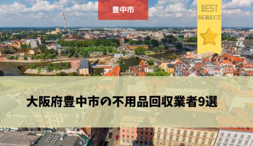 大阪府豊中市でおすすめの不用品回収業者9選を紹介!口コミや業者の詳しい情報も!