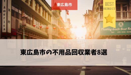 東広島市の不用品回収業者8選!業者を選ぶ際の注意点やおすすめの業者がわかる!