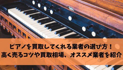 ピアノを買取してくれる業者の選び方!高く売るコツや買取相場、オススメ業者を紹介