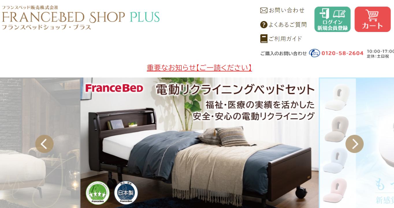 フランスベッド(ベッド引き取り)