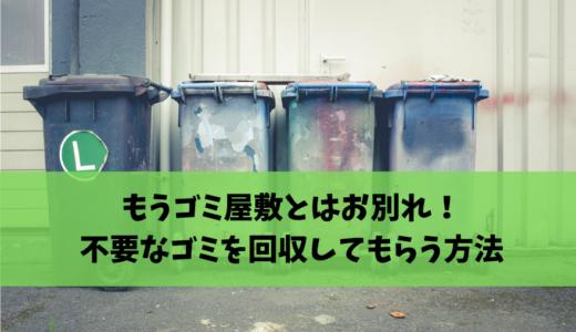 もうゴミ屋敷とはお別れ!不要なゴミを回収してもらう方法を紹介します!