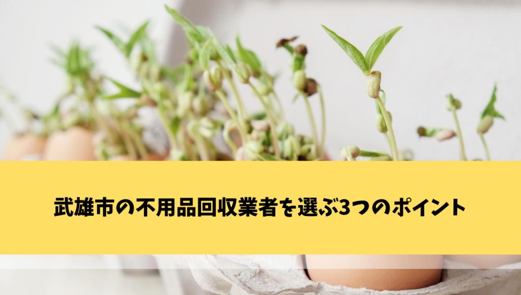 武雄市の不用品回収業者を選ぶ3つのポイント