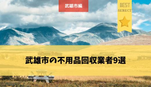 佐賀県武雄市のおすすめ不用品回収9選を紹介!本当におすすめの業者はどこ?