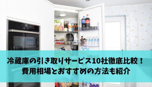 冷蔵庫の引き取りサービス10社徹底比較!費用相場とおすすめの方法も紹介