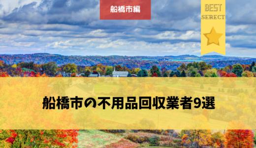 千葉県船橋市のおすすめ不用品回収9選を紹介!業者を選ぶ時のおすすめポイントも!