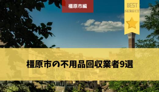 奈良県橿原市のおすすめ不用品回収9選を紹介!本当におすすめの業者はどこ?