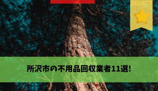 所沢市の不用品回収業者ランキング11選!業者を選ぶ際のポイント、おすすめ業者を紹介