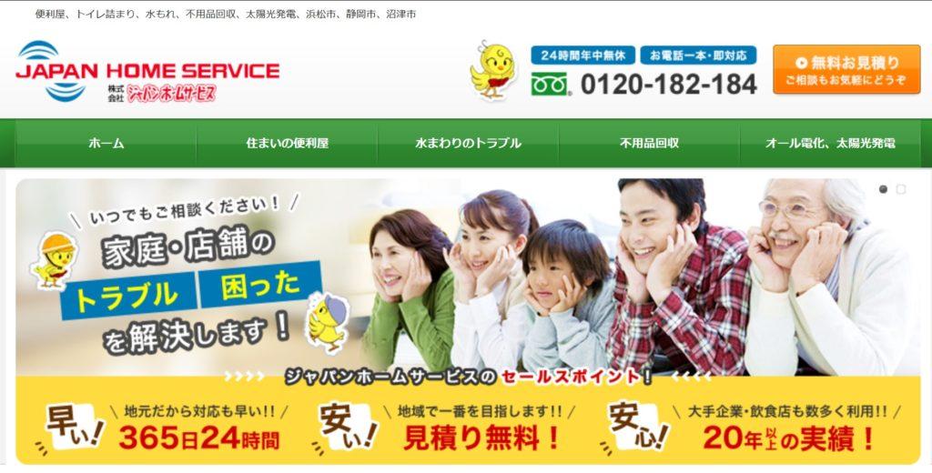 株式会社ジャパンホームサービス