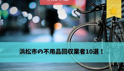 浜松市の不用品回収業者おすすめランキング10選!業者を選ぶ際のポイントから口コミ・評判まで詳しく紹介!