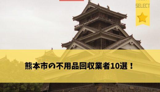 熊本市の不用品回収業者ランキング10選!評判・口コミから選んだおすすめ業者を紹介