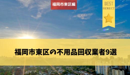 福岡市東区のおすすめ不用品回収9選!業者の選び方や口コミをご紹介!