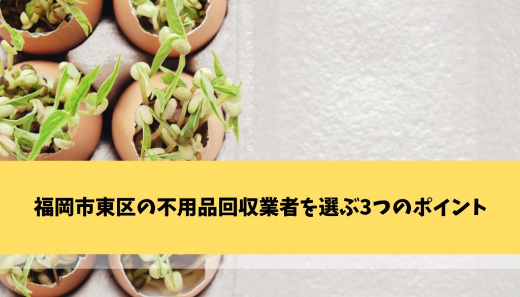 福岡市東区の不用品回収業者を選ぶ3つのポイント