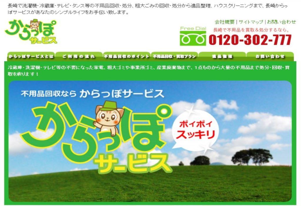 長崎からっぽサービス