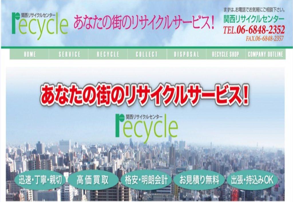 関西リサイクルセンター