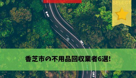 香芝市の不用品回収業者おすすめランキング6選!業者選びのポイントからおすすめ業者を徹底解説
