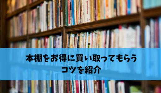 本棚をお得に買い取ってもらうコツを紹介!