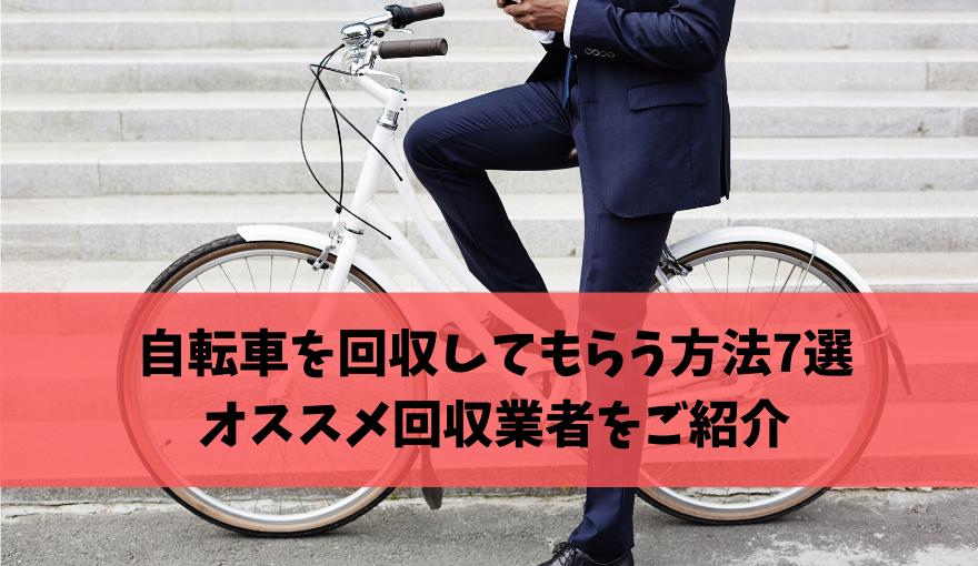 不用品回収 自転車
