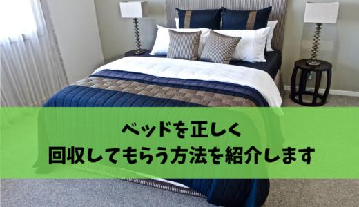 ベッドを正しく回収してもらう方法を紹介します!