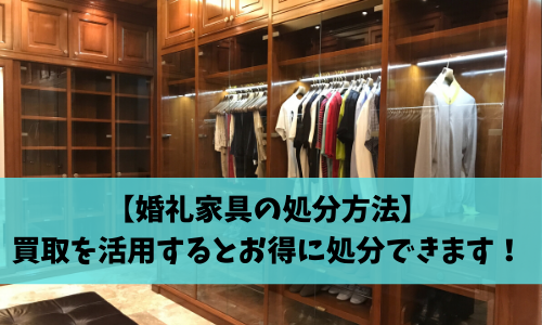 【婚礼家具の処分方法】買取を活用するとお得に処分できます!