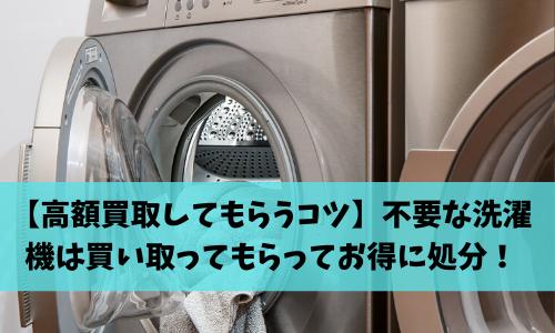 【高額買取してもらうコツ】不要な洗濯機は買い取ってもらってお得に処分!