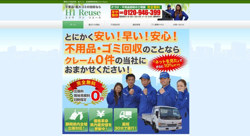 H1 reuse