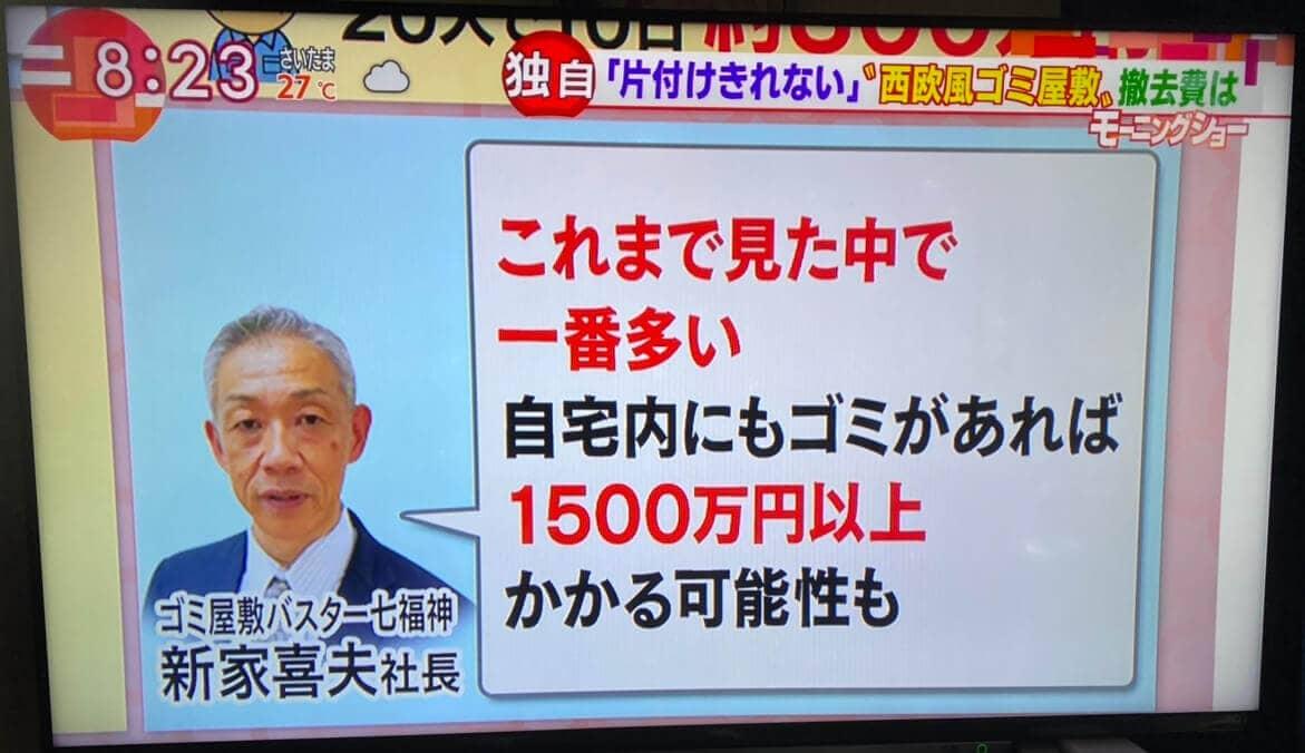 七福神テレビ放送