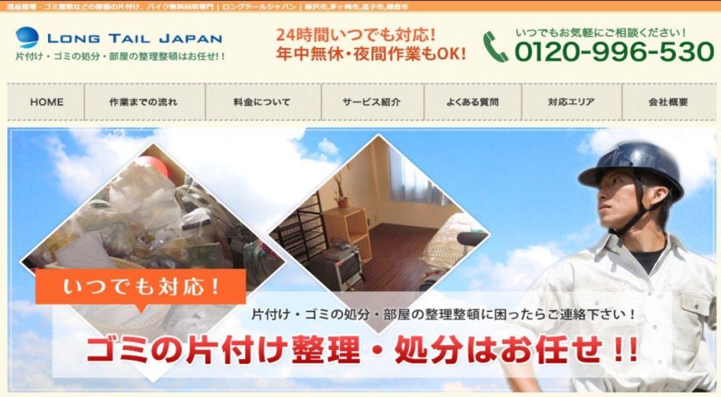 Long Tail Japan