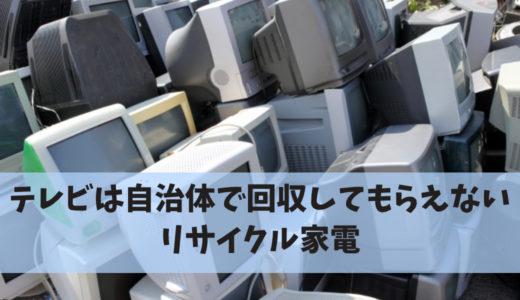 テレビはリサイクル家電