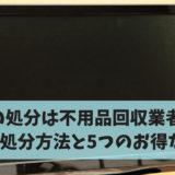 不用品回収 テレビ