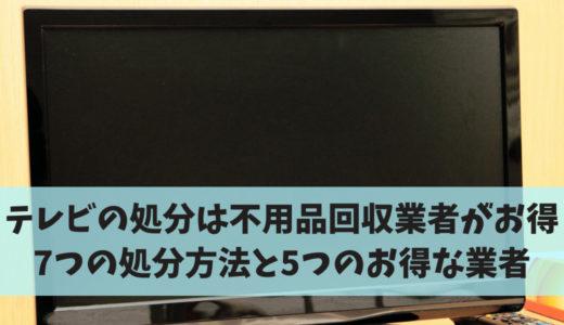 テレビの処分は不用品回収業者が断然お得!7つの処分方法と5つのお得な業者とは