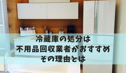 冷蔵庫を簡単・お得に処分するなら不用品回収業者がおすすめ!様々な処分方法を細かくご紹介