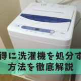 洗濯機の処分方法を徹底解説