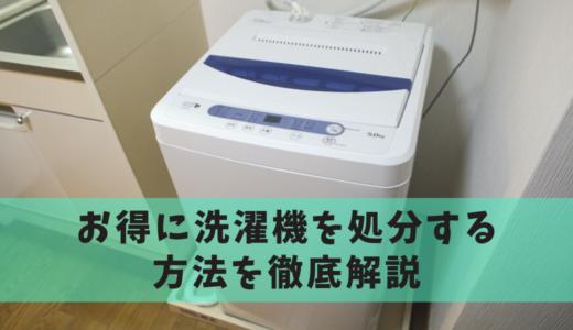 洗濯機は不用品業者で賢く処分!様々な処分方法からその理由を徹底解説