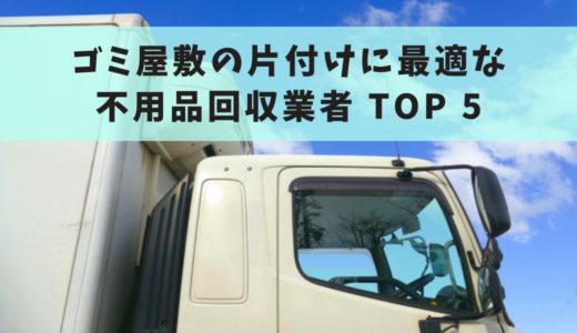 ゴミ屋敷の片付けに最適な不用品回収業者 TOP 5