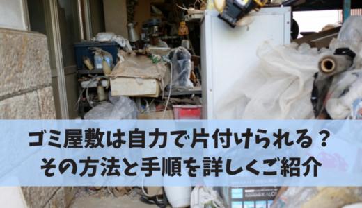 ゴミ屋敷は自力で片付けられる?その方法と手順を詳しくご紹介