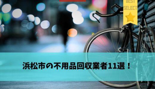 浜松市の不用品回収業者おすすめ11選!口コミ・評判から料金相場まで詳しく紹介!
