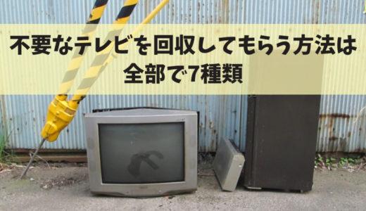 テレビ回収方法7種類