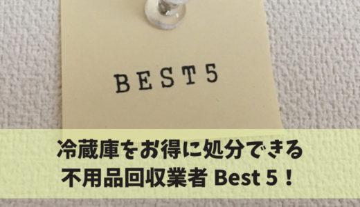 冷蔵庫をお得に処分できる 不用品回収業者 Best 5!