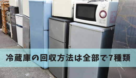 冷蔵庫の処分方法は全部で7種類