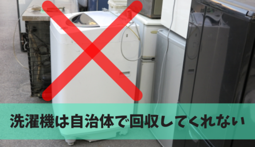 洗濯機は自治体で回収してくれない