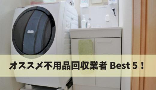 洗濯機の処分にオススメの不用品回収業者