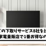 テレビの下取りサービス8社を比較!大手家電量販店で1番お得なのは?