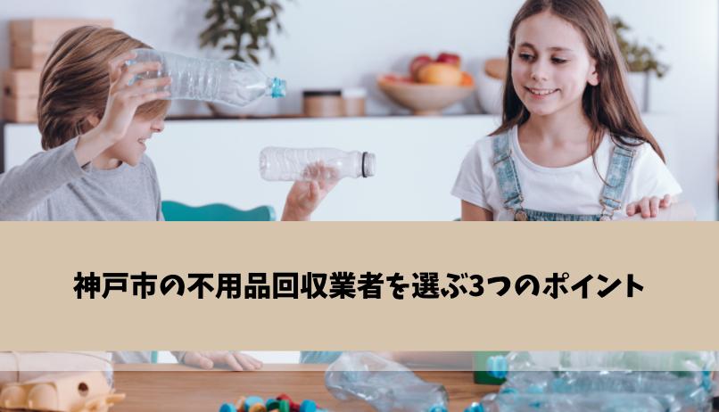 神戸市の不用品回収業者を選ぶ3つのポイント